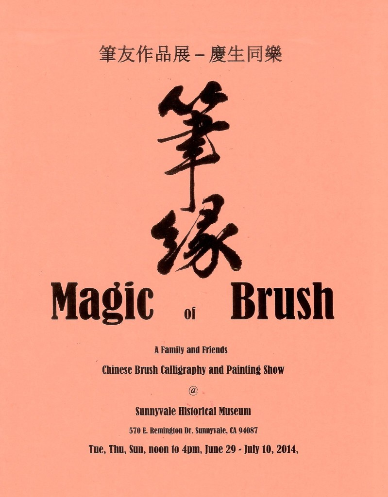 Magic of Brush sign