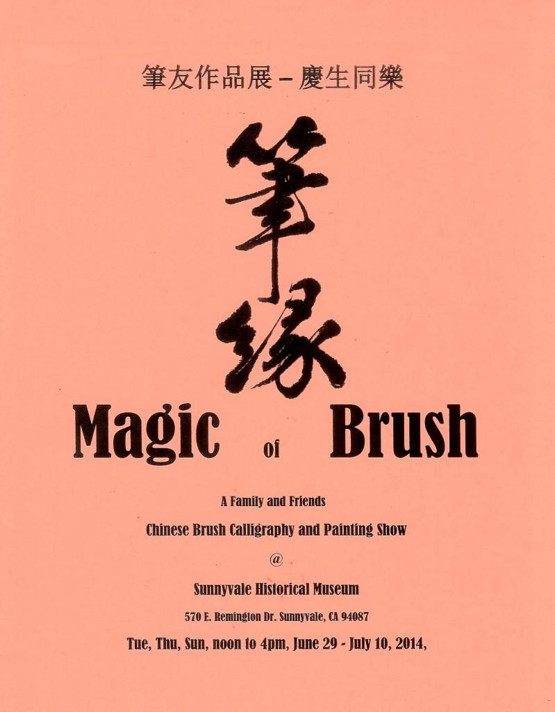 Magic of Brush sign